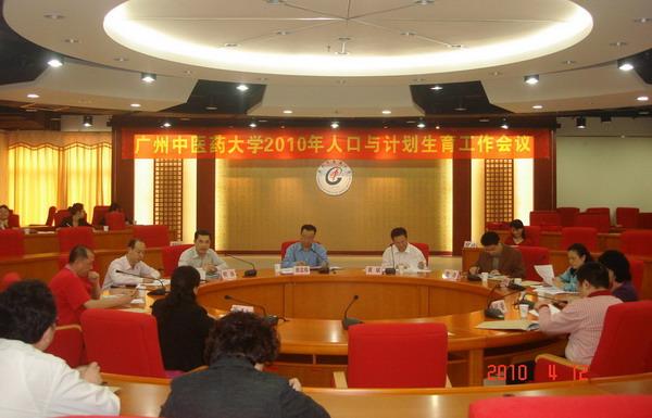 计生员个人工作总结_计生工作会议强调抓好重点人群和重点环节管理-广州中医药大学